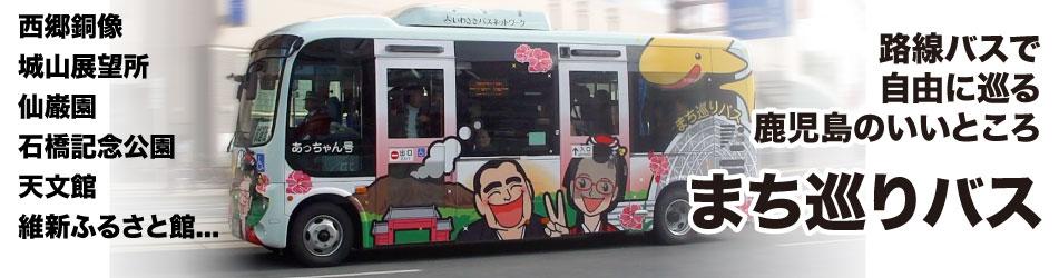 まち巡りバス