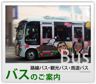 バスのご案内