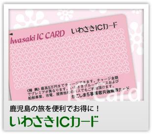 いわさきICカード