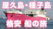 屋久島・種子島へ格安船の旅 フェリーはいびすかす