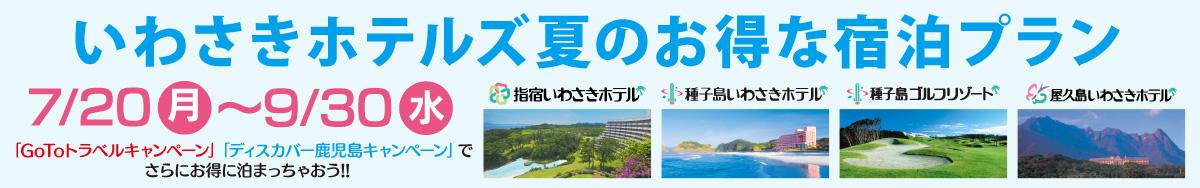 いわさきホテル GoToトラベルキャンペーン ディスカバー鹿児島キャンペーン